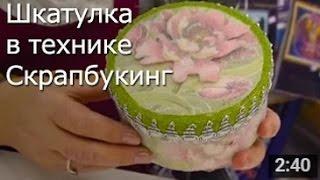 Шкатулка - Мастер Класс / ПОДЕЛКИ своими Руками