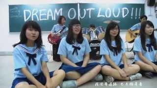家齊女中103級畢業歌 - Dream Out Loud (正式版MV)