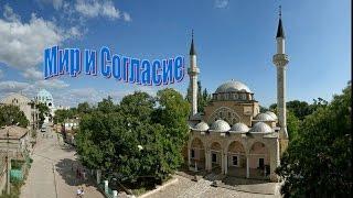 Храм и Мечеть  Евпатории(Современная Евпатория - прекрасный климатический и бальнеологиеский курорт, город-лекарь. Здесь причудлив..., 2016-07-30T21:56:19.000Z)