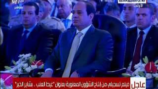 السيسي يشهد فيلم تسجيلى بعنوان ''بشائر الخير 1 غيط العنب''
