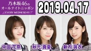 SHOWROOM 2019.04.17 乃木坂46 新内眞衣のオールナイトニッポン #新内眞...