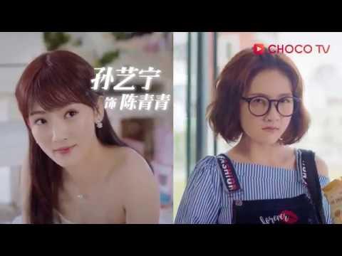 【惹上冷殿下】預告:最甜校園青春偶像劇 你的校草在這裡! | CHOCO TV 追劇瘋
