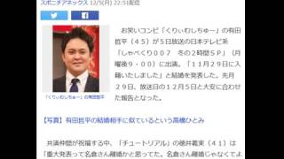 くりぃむ有田結婚、出会いの場は「合コン」高橋ひとみ似の女性 スポニチ...