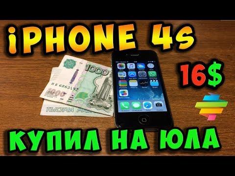 21 сен 2016. В настоящие время очень часто можно встретить вопрос, стоит ли брать iphone 4 сейчас?. Ведь вроде бы он устарел, да и экран там маленький. Но на самом деле брать стоит, лучше взять с рук или найти в интернете за цену от 5000-7000 рублей. Конечно за такие деньги сейчас можно.