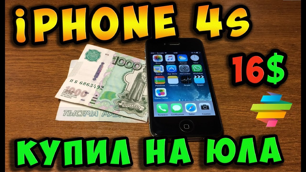 Apple iPhone 4S (64GB) - Unboxing - YouTube