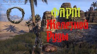 The Elder Scrolls Online - Фарм Железной Руды
