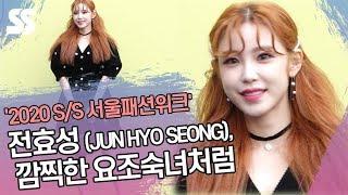 전효성 (JUN HYO SEONG), 깜찍한 요조숙녀처럼 ('2020 S/S 서울패션위크')