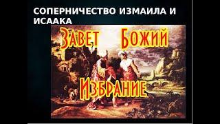 Завет Божий во Христе Кровный Завет Библия Истина Обетование Исаак или Измаил Аллах или Бог Авраама?