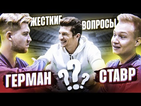ГЕРМАН и СТАВР ТОПЯТ друг друга! / ГОЛ vs. ПРАВДА