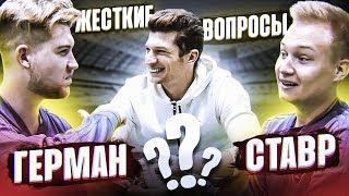 Download ГЕРМАН и СТАВР ТОПЯТ друг друга! / ГОЛ vs. ПРАВДА Mp3 and Videos