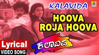 Hoova Roja Hoova Lyrical Song | Kalavida Kannada Movie | Mano , V. Ravichandran