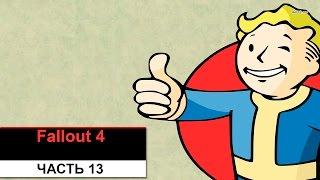 Прохождение Fallout 4 Часть 11 Нашли Валентайна