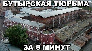 Бутырская тюрьма Все о Бутырке за 8 минут