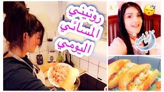 روتيني المسائي بالتفصيل | زوجي طلب مني طبخة جديدة !!