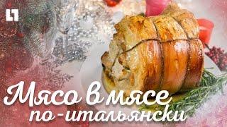 Готовим мясо в мясе по-итальянски