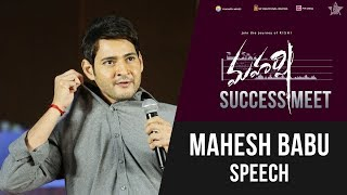 Mahesh Babu Speech - Maharshi Success Meet | Vamshi Paidipally