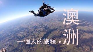 一個人的旅程 • 澳洲 【Syd x Melb x Bris x Skydive Challenge】