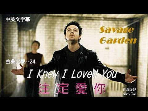 024 i knew i loved you savage garden youtube for I knew i loved you by savage garden