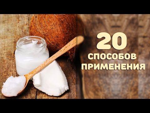 КОКОСОВОЕ МАСЛО - 20 способов применения