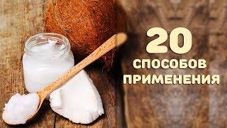 видео кокосовое масло