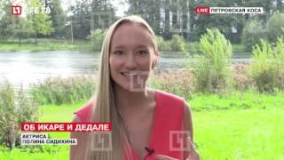 Актриса Полина Сидихина снимается в фильме по мотивам древнегреческого мифа