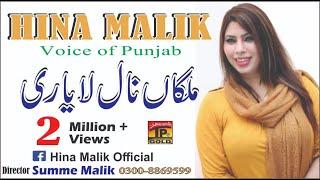 Malikaan Nal Yari - Hina Malik