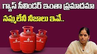 గ్యాస్ సిలిండర్ గురించి నమ్మలేని నిజాలు |How to Use gas cylinder carefully |Aruna Garu |Sumantv Life