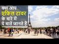 क्या आप एफिल टावर के बारे में ये बातें जानते हैं (About Eiffel Tower in Hindi)
