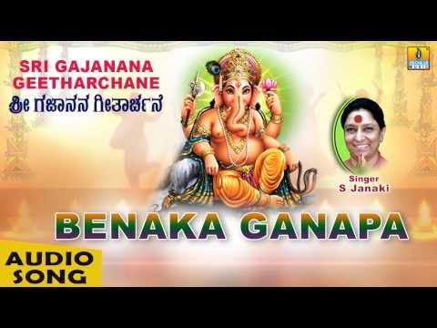 benaka-ganapa-|-sri-gajanana-geetharchane-|-s-janaki-|-r-n-jayagopal