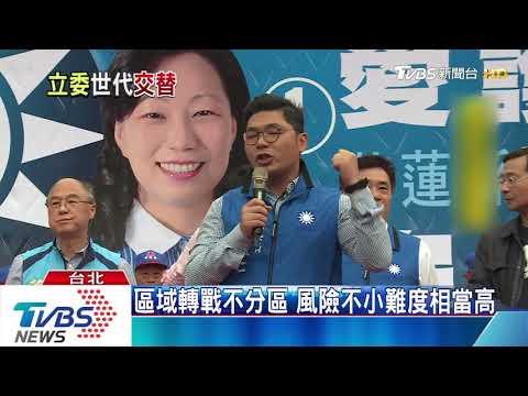 立委選舉山雨欲來 成藍綠換血交棒關鍵