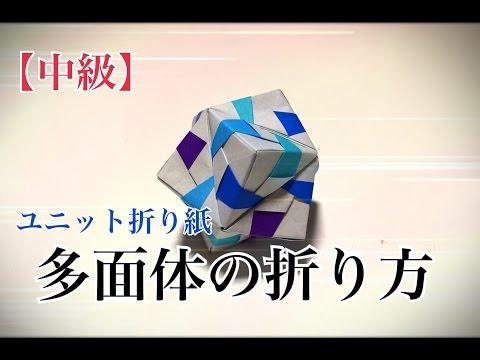 折り紙ユニット折り紙 多面体の折り方 12枚 Unit origami polyhedron
