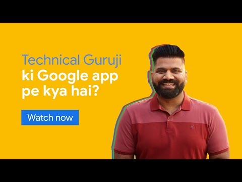 Technical Guruji ke interests | Google app