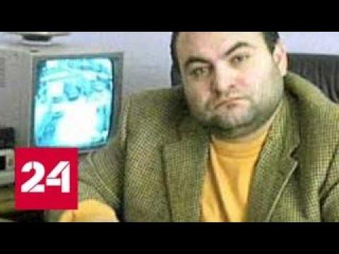 В центре Москвы убит бизнесмен - Россия 24