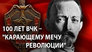 """100 лет ВЧК – """"карающему мечу революции"""""""