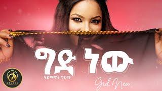 Haimanot Girma - Gid New | ግድ ነው - Ethiopian Music 2021 [Official Video]