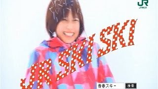 いいなCM JR東日本 本田翼 × JR SKISKI ♪GReeeeN 5本立て