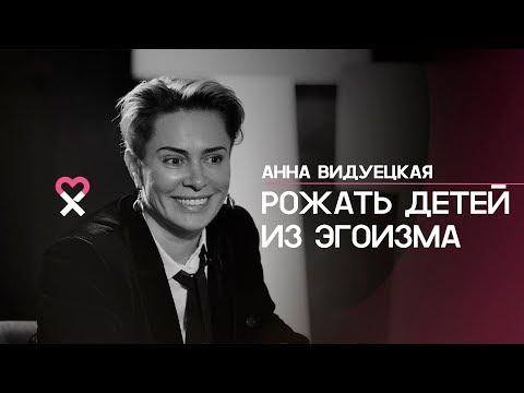Анна Видуецкая: «Четверо