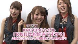 6thシングル「KNUはお好きですか?」 の楽曲をメンバーが解説! 寿エリ...