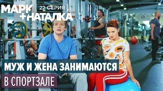 Марк + Наталка - 22 серия | Смешная комедия о семейной паре | Сериалы 2018