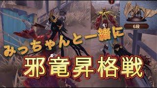【第五人格】邪竜昇格戦...!美智子といざドラゴンロードへ!【Identity V】