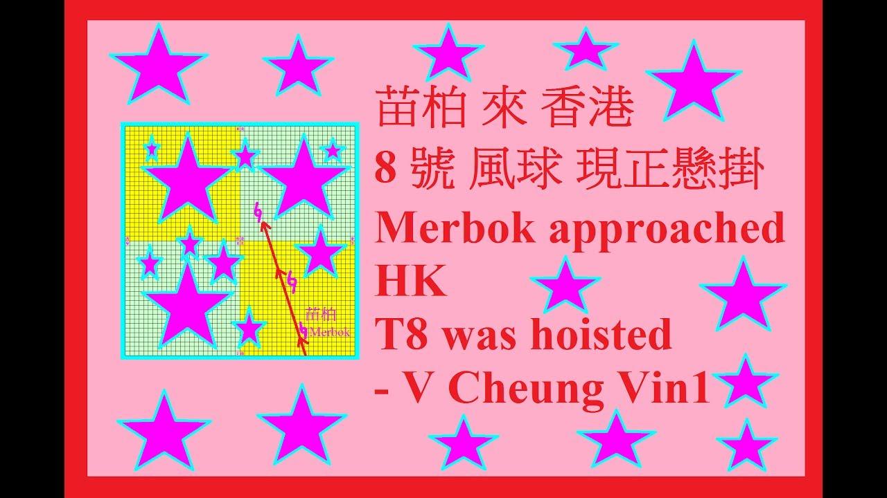 8 號 風球 現正懸掛 看天氣 由 1號風球 到 3號風球 的 變化(苗柏 來 香港 1/2 ) Merbok in HK T8 was hoisted with weather ...
