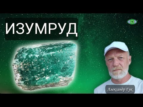 Изумруд. Энергетические свойства. Александр Гук