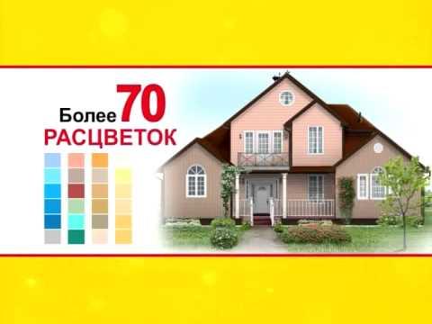 Центр Металлокровли Фасадные панели, виниловый и металлический сайдинг от производителя в Перми