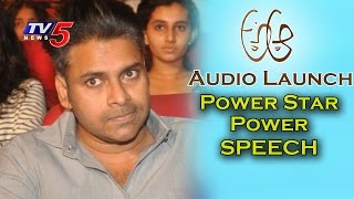 Power Star Pawan Kalyan Speech at A Aa Audio Launch | Nithin | Samantha | Trivikram | TV5 News