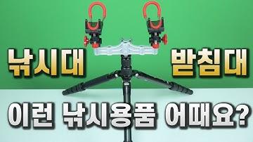 생활 낚시용 초간단 낚시대 받침대/거치대 제작방법 ㅣ Fishing Rod Stand/Support [박과장TV]