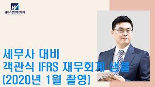 위너스경영아카데미 객관식 IFRS 재무회계 [2020년…
