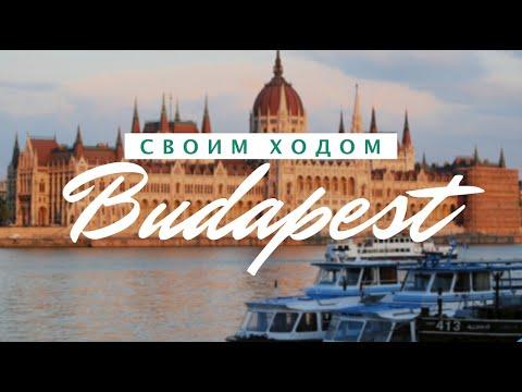 По следам Орла и Решки: Будапешт (часть 1) HD / Budapest (part 1) #ВокругШара #Влог