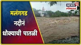 मलंगगड  नदीनं धोक्याची पातळी ओलांडली  | 9 July 2019 | SUPERFAST MAHARASHTRA