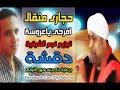 حجازى متقال افرحى ياعروسه توزيع دقشه وشاهين شغل فاجر من احمد شوقى وبس