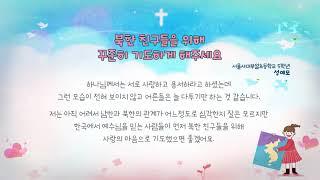 [다음세대와 함께 하는 평화통일을 위한 기도] 북한 친구들을 위해 꾸준히 기도하게 해주세요